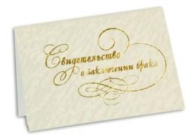 папка для свидетельства о браке белая металлик