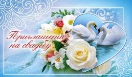 свадебный пригласительный голубой фото