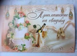 Пригласительные на свадьбу кремово-бежевые 8,5*12см 001797