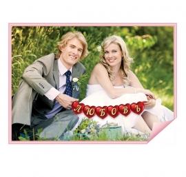 слова для свадебной фотосессии любовь