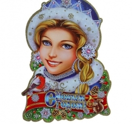 плакат снегурочка фото