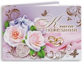 свадебная книга