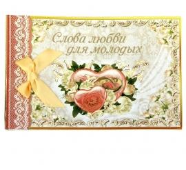 книга пожеланий бежево-оранжевая фото
