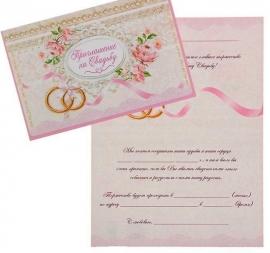 свадебное приглашение розовое фото