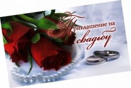 свадебный пригласительны бордовый фото