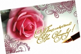 свадебный пригласительный розовый фото