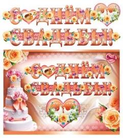 свадебный плакат с гирляндой купить