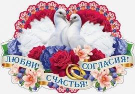 плакат свадебный с голубями фигурный