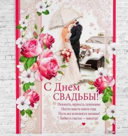плакат с днем свадьбы с пожеланиями фото