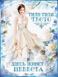 синий голубой свадебный плакат