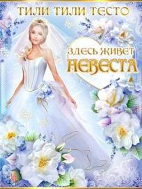 """Свадебный плакат """" Здесь живет Невеста! """" сиренево-голубой А2 003043"""