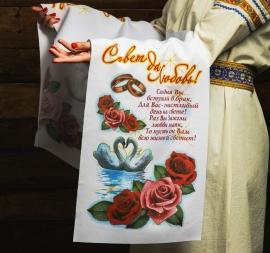 Свадебный рушник Совет да любовь! габардин  000601