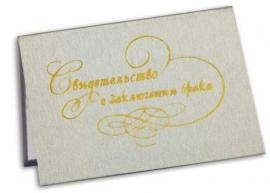 обложка для свидетельства о браке серебристая