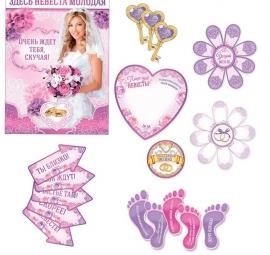 """Выкуп невесты: набор для проведения выкупа """" Между нами настоящая любовь""""  01261"""