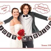 just married для фото