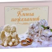 свадебные ангелочки книга пожеланий