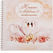 книга пожеланий нежно-розовая фото