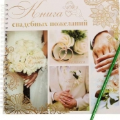 книга пожеланий бежевая на свадьбу тут