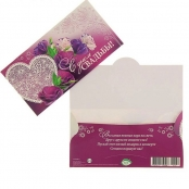 конверт для денег на свадьбу фиолетовый купить