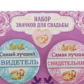 украшение свидетелей на свадьбе