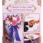 обложка для свидетельства о браке розово-сиреневая фото