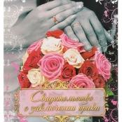 обложка для свидетельства о браке с букетом купить