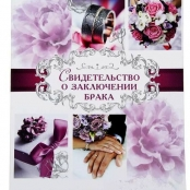 папка для свидетельства о браке фиолетовая купить