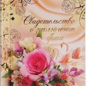 свидетельство о браке обложка красивая купить