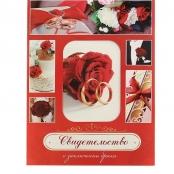 папка для свидетельства о браке красная фото