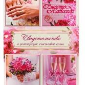 обложка для свидетельства о браке розовая фото