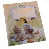 свидетельство о браке папка купить