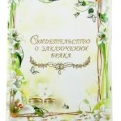 папка для свидетельства о браке салатовая фото