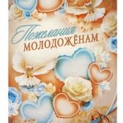 плакат на свадьбу бежево-голубой купить