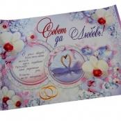 плакат свадебный совет да любовь