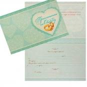 свадебное приглашение голубо-бирюзовое фото