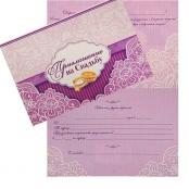 свадебное приглашение пурпурное фото