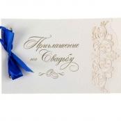 синие свадебные приглашения  фото