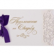 фиолетовое свадебное приглашение фото