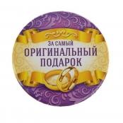 приз за самый оригинальный подарок на свадьбу