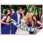 свадьба растяжка синяя фотобутафория