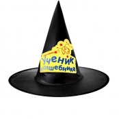 шляпа волшебника детская