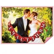 аксессуары для свадебной фотосессии счастливы