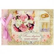 книга пожеланий на свадьбу розово-фиолетовая фото