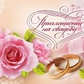 приглашение на свадьбу ярко-розовое фото