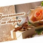 свадебный пригласительный бежевый