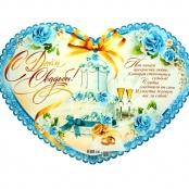 свадебный плакат голубой фото