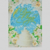 свадебный плакат бело-голубой фото
