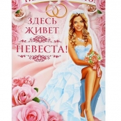 здесь живет невеста плакат купить