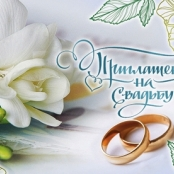 свадебное пригласительное белое фото
