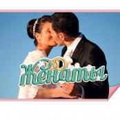 табличка женаты свадебная фотосессия